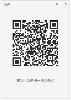 微信PC版_微信电脑版(微信PC版)V2.9.0.108 PC