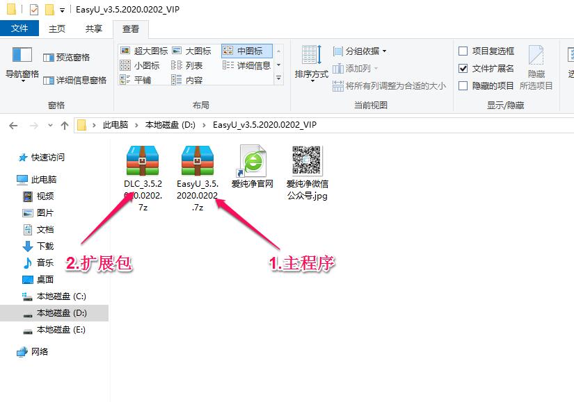 优启通U盘启动制作工具_优启通 EsayU v3.5.2020.0501 无广告纯净版 启动