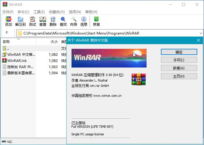 解压缩软件WinRAR v5.91正式版下载_WinRAR v5.91 官方简体中文正式版 受欢迎