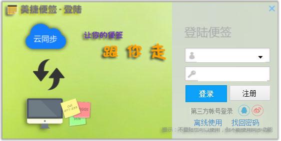 美捷便签下载_【桌面便签下载】美捷便签 V2.1.2.1 免费安装版 新增