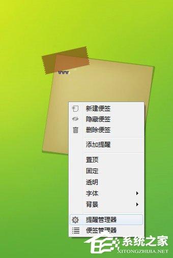 美捷便签下载_【桌面便签下载】美捷便签 V2.1.2.1 免费安装版 安装版