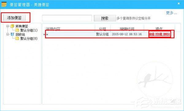 美捷便签下载_【桌面便签下载】美捷便签 V2.1.2.1 免费安装版 创建