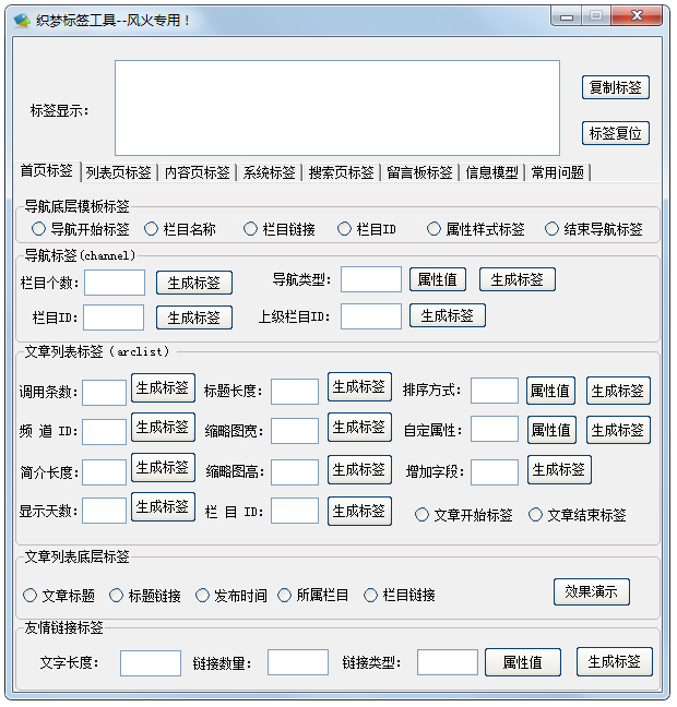 风火织梦标签工具下载 V8.0.0 绿色安装版 织梦