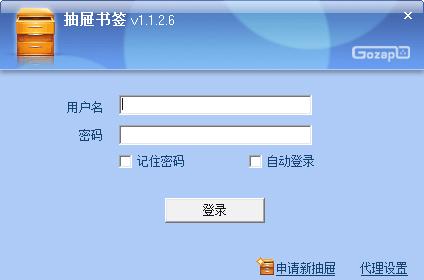 抽屉书签下载_抽屉书签工具下载 V1.1.2.6 绿色安装版 绿色