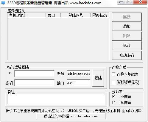 3389远程服务器批量管理器下载 V2.0 绿色安装版 无毒