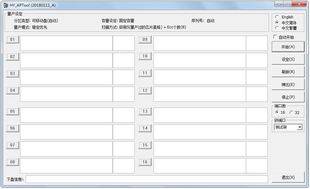 U盘量产工具下载_HY APTool(华艺U盘量产工具) V20180111 中英文绿色安装版 HY6919