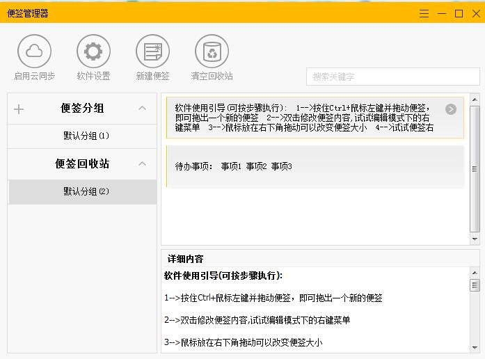 小孩桌面便签下载 V9.4.8.0 官方安装版 功能