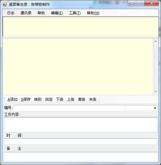 桌面备忘录下载_桌面备忘录软件下载 V1.24 免费安装版 提醒