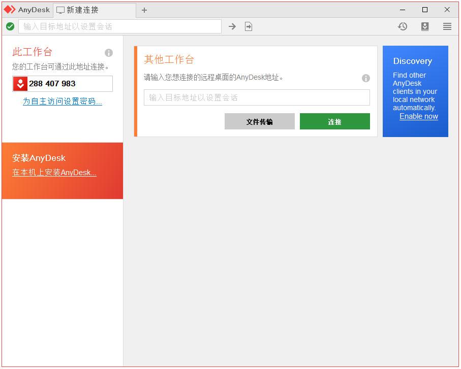 AnyDesk下载_【远程控制软件下载】AnyDesk V6.0.5 多国语言绿色安装版 连接