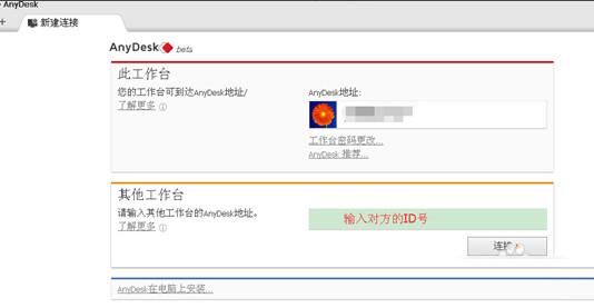 AnyDesk下载_【远程控制软件下载】AnyDesk V6.0.5 多国语言绿色安装版 V6.0