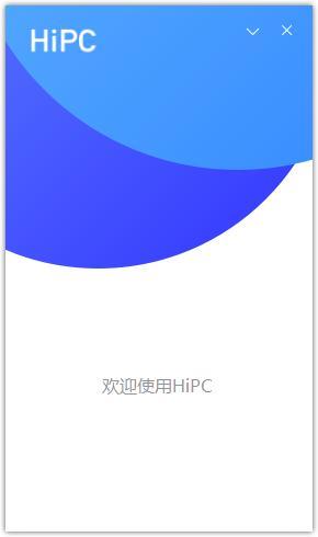 HiPC移动助手下载 V4.1.6.171 官方正式版 HiPC