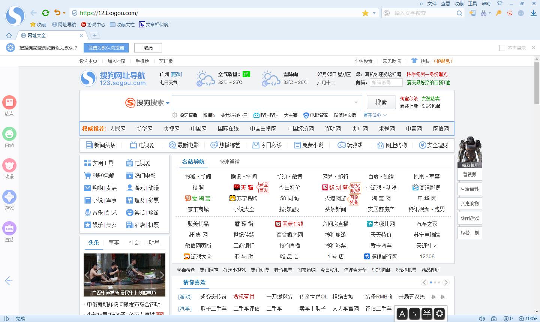 搜狗浏览器下载_搜狗浏览器(搜狗高速浏览器) V10.0_0715 官方安装版 收藏