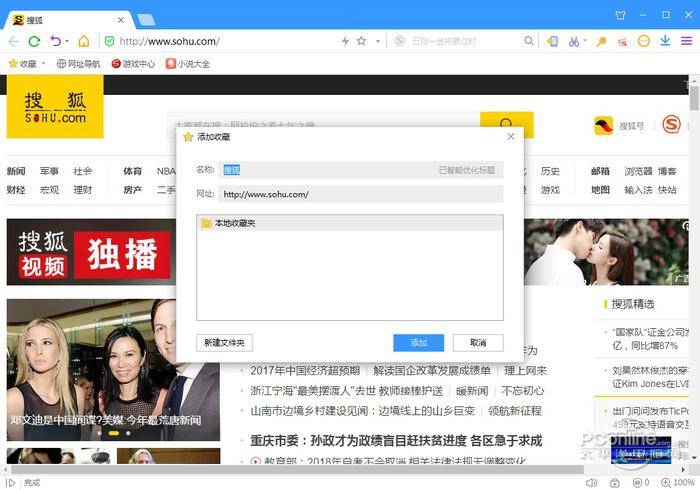 搜狗浏览器下载_搜狗浏览器(搜狗高速浏览器) V10.0_0715 官方安装版 主页