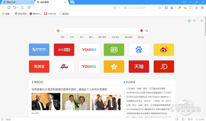 搜狗浏览器下载_搜狗浏览器(搜狗高速浏览器) V10.0_0715 官方安装版 高速