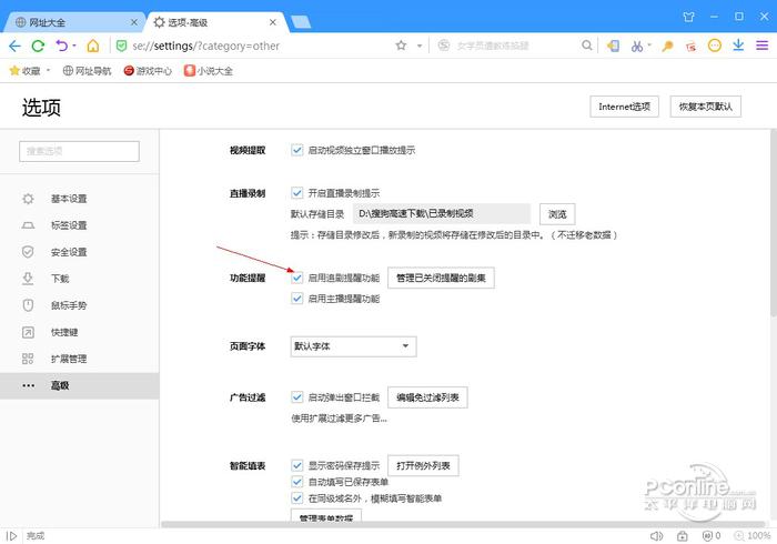 搜狗浏览器下载_搜狗浏览器(搜狗高速浏览器) V10.0_0715 官方安装版 V10.0