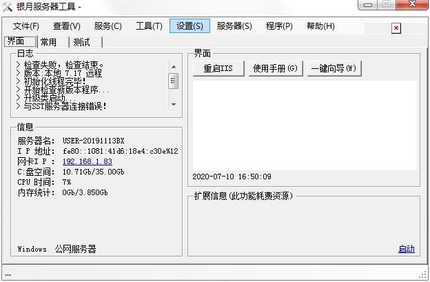 银月服务器工具下载_银月服务器工具(Silmoon Server Tools) V7.17 绿色安装版 一键