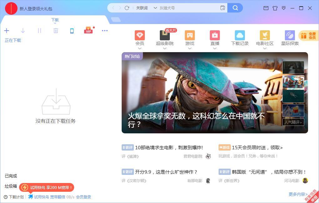 迅雷下载_迅雷X V10.1.34.800 官方安装版 下载