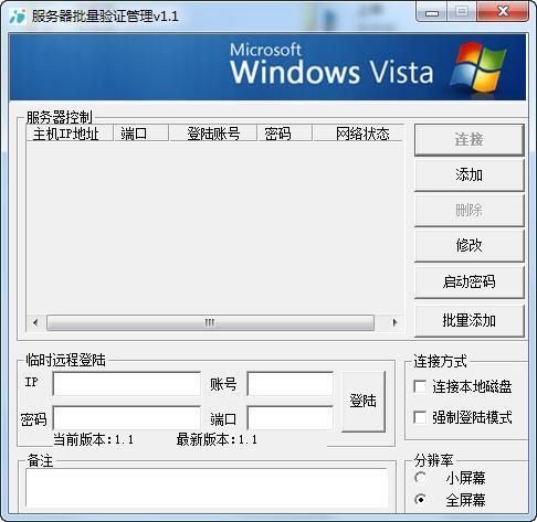 服务器批量验证管理下载 V1.1 绿色安装版 下载