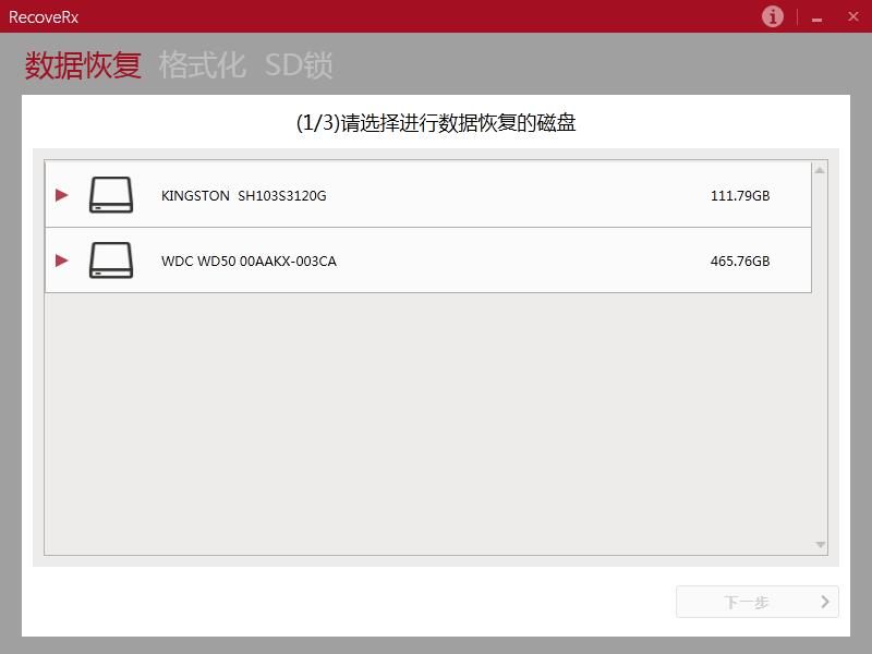 RecoveRx下载_RecoveRx(U盘数据恢复工具) V3.2 多国语言安装版 U盘
