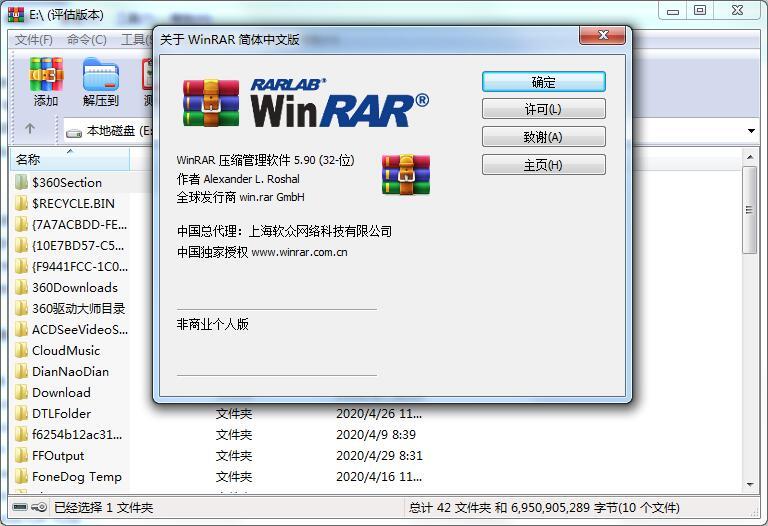 WinRAR(压缩软件) V5.9 32位简体中文安装版 压缩率