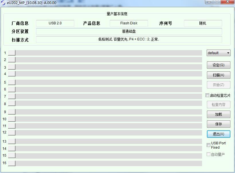 邑福eU202下载_邑福eU202量产工具 V10.08.30 绿色安装版 eU202