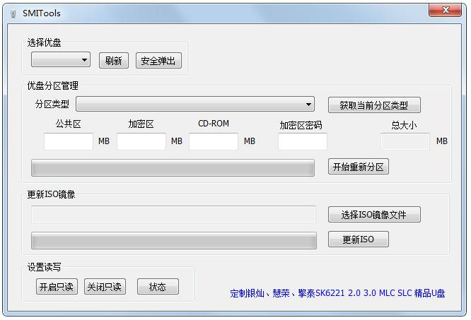 SMITools软件下载_SMITools V1.0.0.1 绿色安装版 ISO