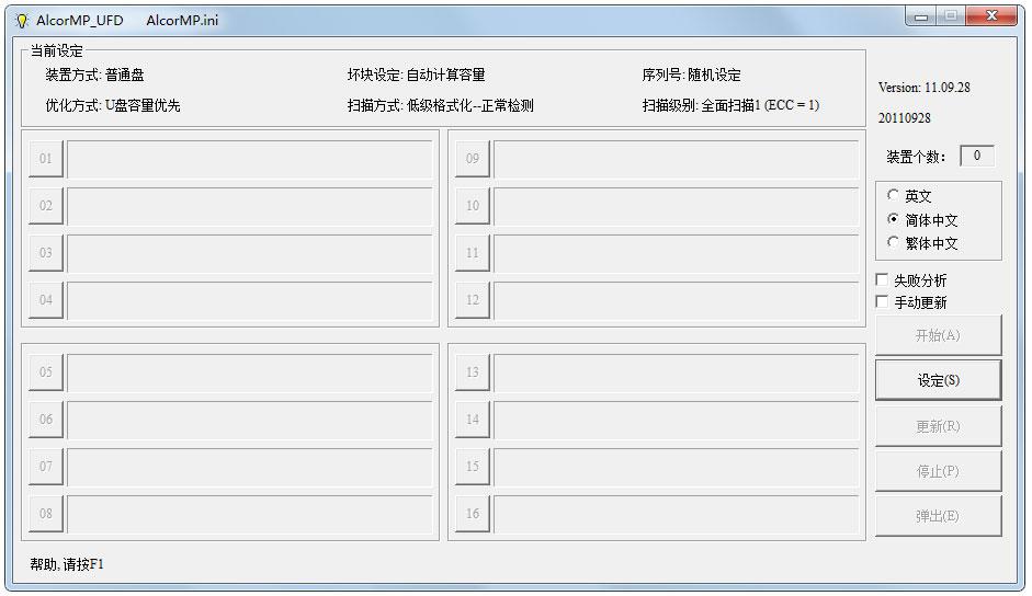 安国u盘修复工具下载_AlcorMP UFD(安国u盘修复工具) V11.09.28 中英文绿色安装版 修复