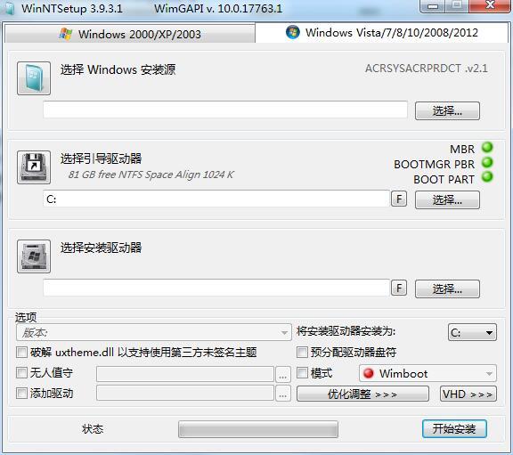 WinNTSetup下载_WinNTSetup(系统安装器) V3.9.3.1 64位多国语言绿色安装版 安装版