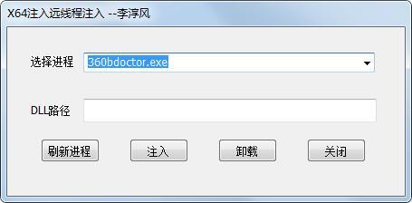 X64注入远线程注入下载_X64注入远线程注入 V1.0.0.1 绿色安装版 需要