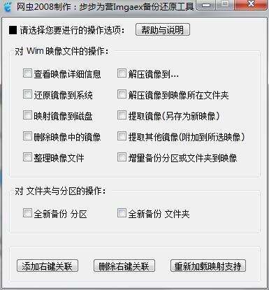 步步为营IMAGEX软件_步步为营IMAGEX备份还原工具下载 V3.2 绿色免费版 步步为营