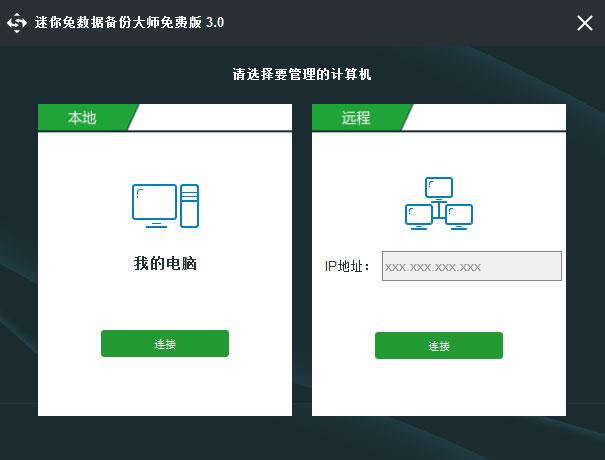 迷你兔数据备份下载_迷你兔数据备份软件下载 V3.0.0.2203 软件