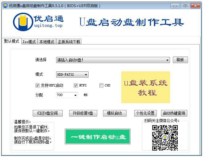 优启通下载_【u盘启动盘制下载】优启通 V9.3.1.0 UEFI双启版 1.0