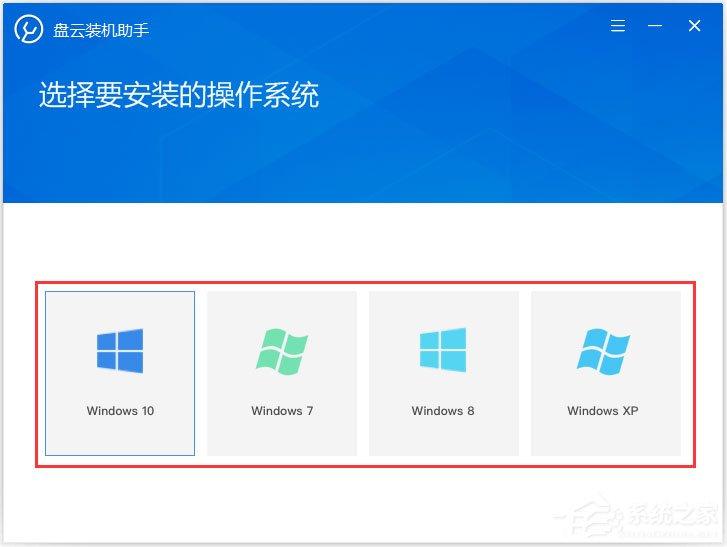 盘云装机助手下载_【系统重装软件下载】盘云装机助手 V1.0.9 V1.0