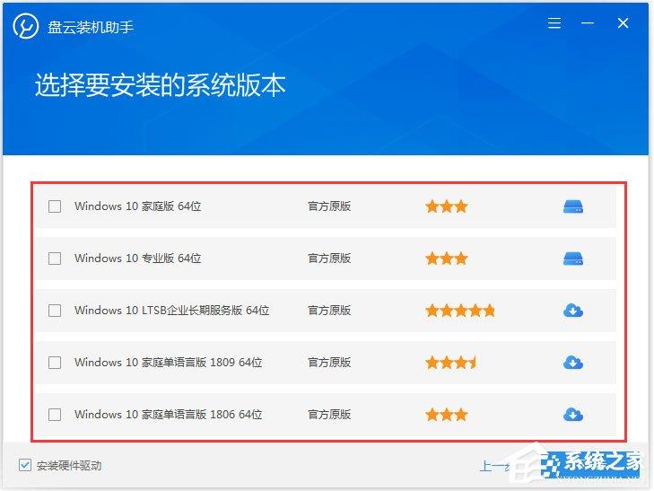 盘云装机助手下载_【系统重装软件下载】盘云装机助手 V1.0.9 系统