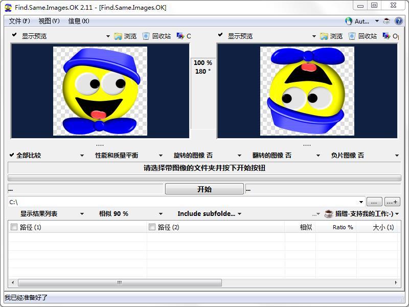重复图片查找软件下载_Find Same Images OK(重复图片查找软件) V2.11 多国语言安装版 重复