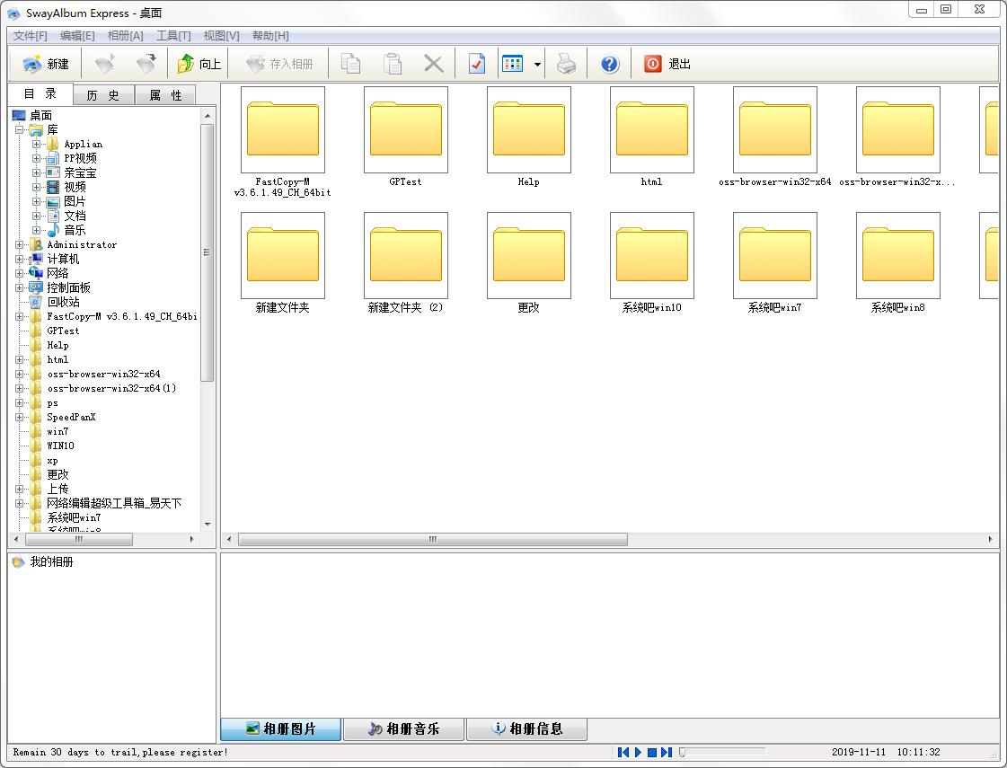 【相册快车管理软件下载】SwayAlbum Express V2.1 汉化版 V2.1