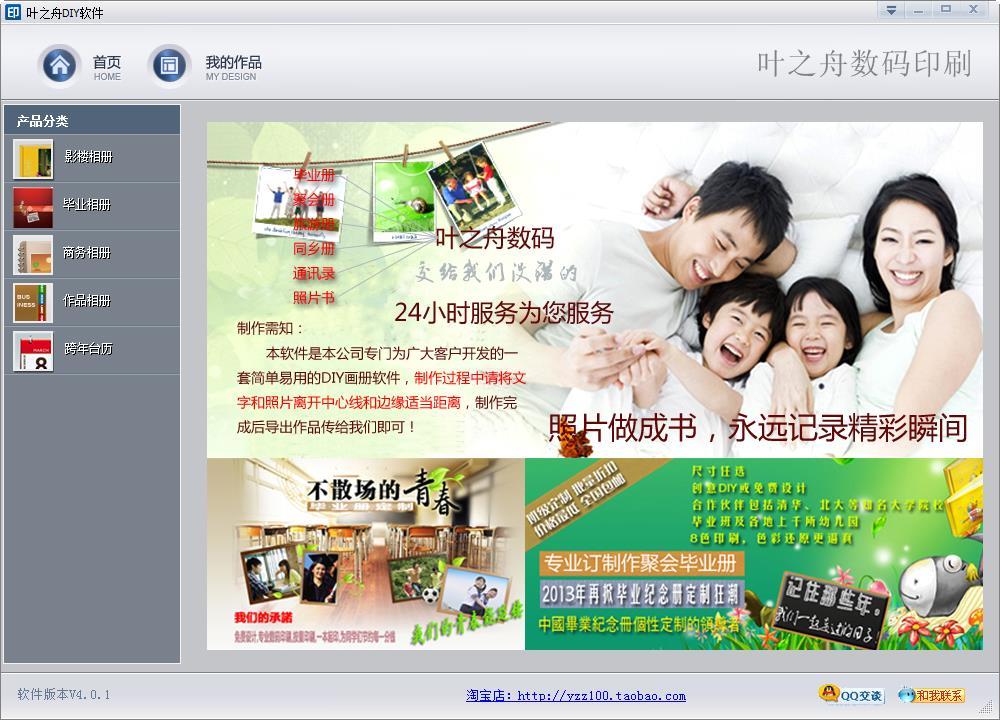 叶之舟DIY下载_叶之舟DIY软件(电子相册制作工具)下载 V4.0.1 官方正式安装版 官方
