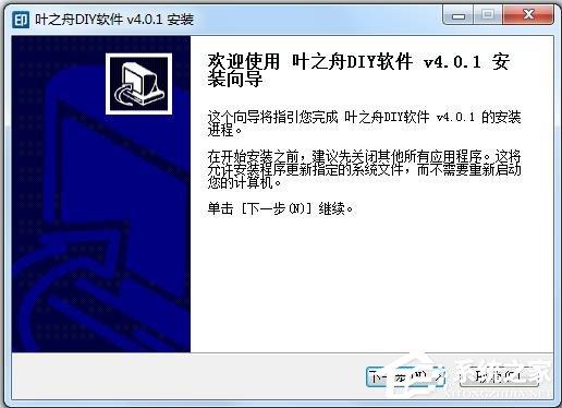 叶之舟DIY下载_叶之舟DIY软件(电子相册制作工具)下载 V4.0.1 官方正式安装版 正式