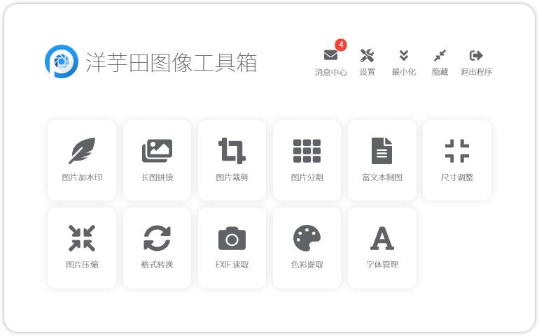 洋芋田图像工具箱下载_洋芋田图像工具箱 V2.0.1 官方正式安装版 下载