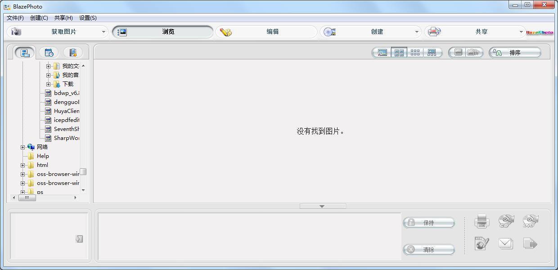 BlazePhoto Professional 下载_【图像管理软件下载】 V2.6.0.0 多国语言安装版 Professional