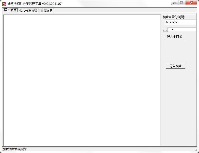 标签法相片分类管理工具下载_标签法相片分类管理工具 V0.01 绿色安装免费版 下载