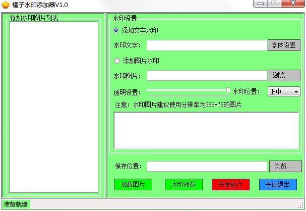 橘子水印添加器下载_橘子水印添加器 V1.0 绿色安装版 软件