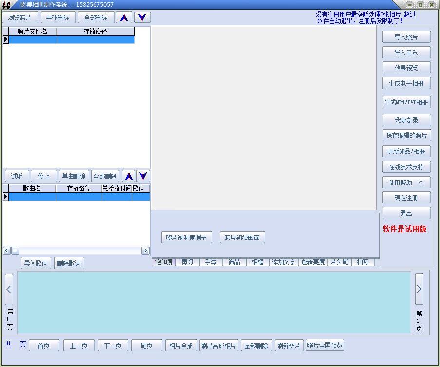 影集相册制作下载_影集相册制作系统软件 V40.5.9 官方正式普及版 正式