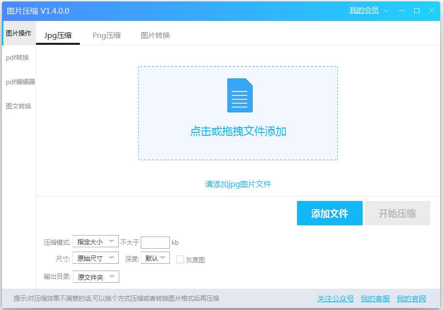 旋风图片压缩下载_旋风图片压缩 V1.4 官方安装版 图片格式