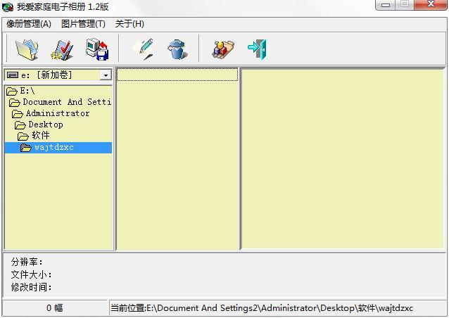 我爱家庭电子相册下载_【电子相册管理】我爱家庭电子相册软件 V1.2 绿色安装版 电脑