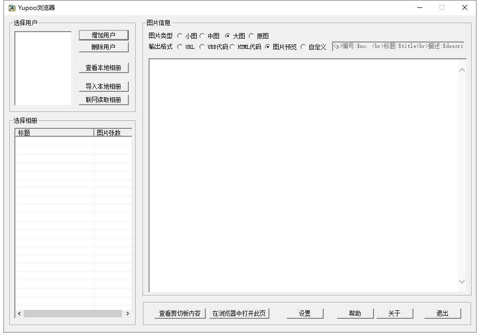 Yupoo下载_Yupoo相册浏览器下载 V0.3 绿色安装版 Yupoo