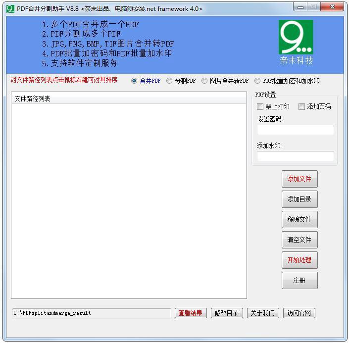奈末PDF合并分割助手下载_奈末PDF合并分割助手 V8.8 绿色版 该软件