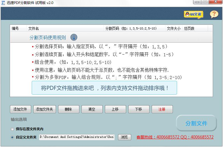 迅捷pdf分割软件下载_迅捷pdf分割软件 V2.0 绿色版 迅捷