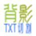 背影TXT文本分割下载_背影TXT文本分割 V1.0 绿色版