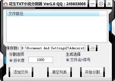 花生txt小说分割器下载_花生txt小说分割器 V1.0 绿色版 支持